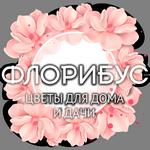 ФЛОРИБУС